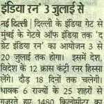 1480 KM long The Great India Run to start from July 3 - Dainik Bhaskar - New Delhi  3 -March 2016