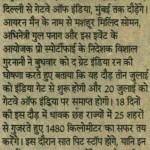 Rashtriya Sahara - New Delhi - 3 March 2016